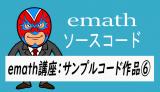emath講座:emathサンプルコード作品⑥