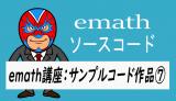 emath講座:emathサンプルコード作品⑦