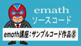 emath講座:emathサンプルコード作品⑧