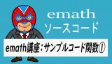 emath講座:emathサンプルコード関数①