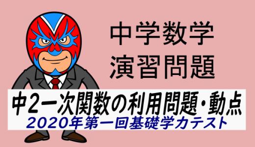 2020年 徳島県 第一回基礎学力テスト大問3 一次関数