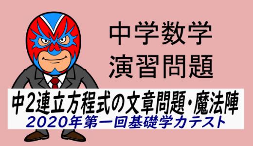 2020年 徳島県 第一回基礎学力テスト大問2-連立方程式-問題・解説