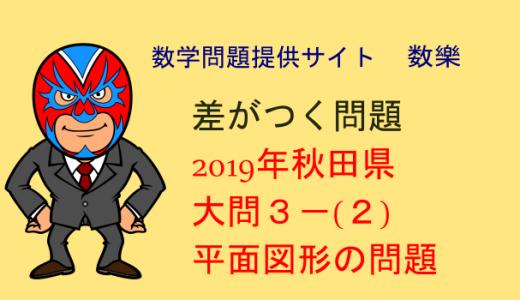 2019年 秋田県 高校入試 数学 平面図形