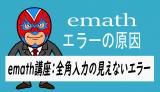 emath講座:全角入力で起こる見えないエラー