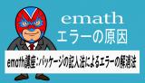 emath講座:パッケージの記入法によるエラーの解消方法