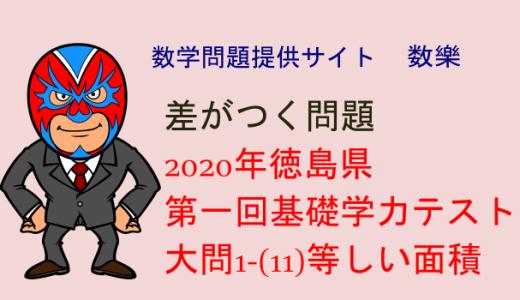 2020年 徳島県 第一回基礎学力テスト 数学 等しい面積