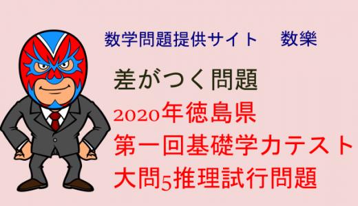 2020年 徳島県 第一回基礎学力テスト数学 大問5 推理試行問題