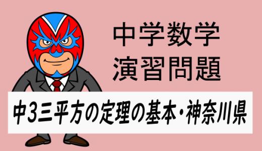 中学数学:中3 三平方の定理の基本19 神奈川県