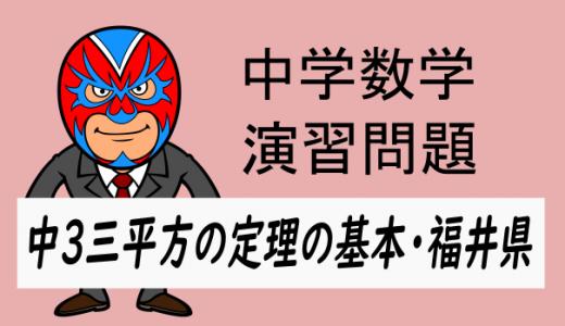 中学数学:中3 三平方の定理の基本20 福井県