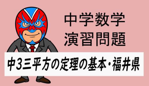 中学数学:中3 三平方の定理の基本28 福井県