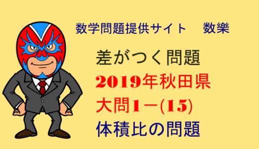 2019年 秋田県 高校入試 数学 体積比の問題