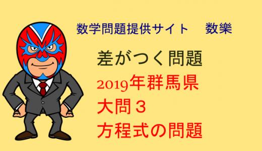 2019年 群馬県 高校入試 数学 方程式の問題