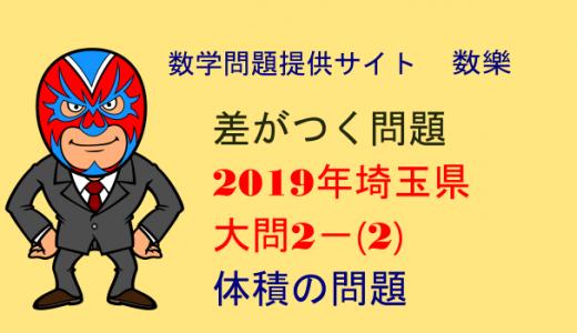 2019年 埼玉県 高校入試 数学 体積の問題