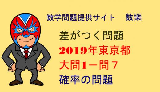 2019年 東京都 高校入試 数学 確率の問題