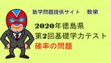 2020年 徳島県 第2回基礎学力テスト 確率