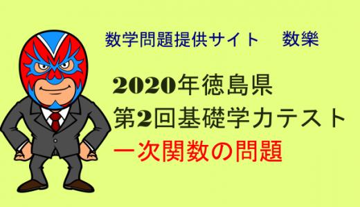 2020年 徳島県 第2回基礎学力テスト 一次関数