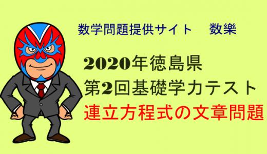 2020年 徳島県 第2回基礎学力テスト 連立方程式の文章問題