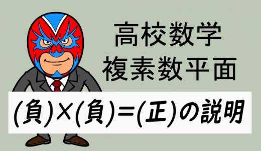 複素数を使った(負の数)×(負の数)=(正の数)