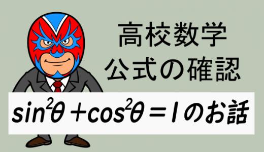 高校数学:なぜsin^2θ+cos^2θ=1なのか
