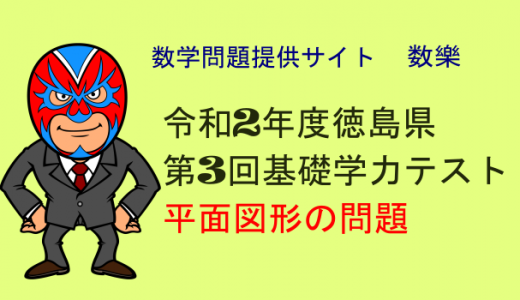 令和二年度 徳島県 第3回基礎学力テスト 平面図形の問題
