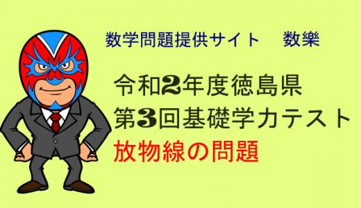 令和二年度 徳島県 第3回基礎学力テスト 放物線の問題