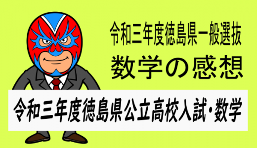 令和三年度徳島県公立高校一般選抜試験(数学)を振り返ってみる
