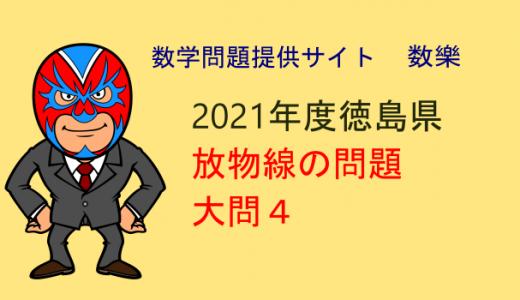 令和3年度 徳島県 高校入試 数学 大問4 放物線 解説