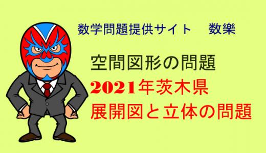 中学数学:2021年(令和3年)茨木県・高校入試 数学 展開図と立体