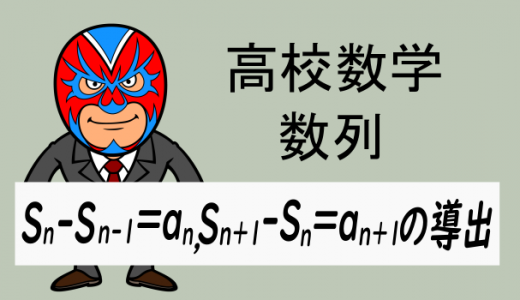 高校数学:S_nーS_n-1=a_n,S_n+1-S_n=a_n+1の導出