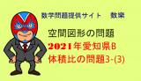 2021年(令和3年) 愛知県B 立体の問題(体積比)