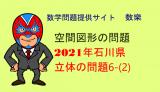 2021年 石川県 高校入試 数学 立体の問題(体積比)