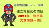 2021年(令和3年) 岩手県 高校入試 数学 文章問題