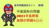 2021年(令和3年) 長野県 高校入試 数学 平面図形の問題