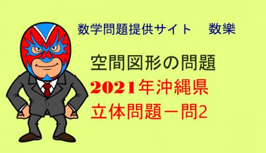2021年(令和3年) 沖縄県 立体の問題・体積