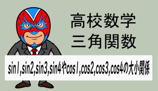 TikZ:高校数学:sin1,sin2,sin3,sin4やcos1,cos2,cos3,cos4の大小関係
